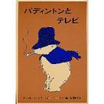 パディントンとテレビ マイケル・ボンド/作 松岡享子/訳 ペギー・フォートナム/画