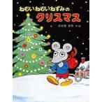 新品本/ねむいねむいねずみのクリスマス ささきまき/作・絵