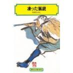新品本/凍った猟銃 川村たかし/著