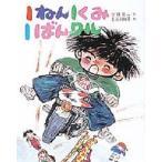 新品本/1ねん1くみ1ばんワル 後藤竜二/作 長谷川知子/絵