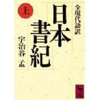 日本書紀 上 全現代語訳  講談社学術文庫