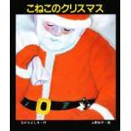 新品本/こねこのクリスマス なかえよしを/作 上野紀子/絵