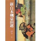 新品本/新・日本剣豪100選 綿谷雪/著