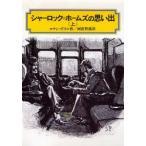 新品本/シャーロック=ホームズの思い出 上 コナン=ドイル/作 河田智雄/訳
