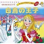 新品本/白鳥の王子