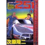 新品本/レストアガレージ251   1 次原 隆二