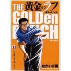 新品本/黄金のラフ〜草太のスタンス〜  11 なかいま 強 著