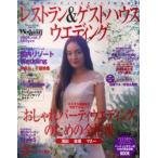 Yahoo!ドラマ書房Yahoo!店新品本/レストラン&ゲストハウスウエディング 7