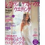 Yahoo!ドラマ書房Yahoo!店新品本/レストラン&ゲストハウスウエ 関西版 2