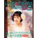 Yahoo!ドラマ書房Yahoo!店新品本/レストラン&ゲストハウスウエ 北関東 1 WeddingBOO