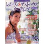 Yahoo!ドラマ書房Yahoo!店新品本/レストラン&ゲストハウスウエ 北関東 2
