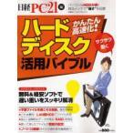 新品本/ハードディスク活用バイブル 日経PC21 編