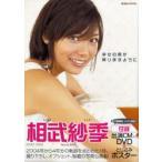 新品本/相武紗季 幸せの雨が降りますように JFKK Photo