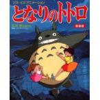 新品本/となりのトトロ 宮崎駿監督作品映画「となりのトトロ」より 新装版
