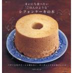"""まいにち食べたい""""ごはんのような""""シフォンケーキの本 バターも生クリームも使わない、オーガニックなお菓子レシピ なかしましほ/著"""