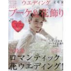 Yahoo!ドラマ書房Yahoo!店新品本/ウエディングブーケ&花飾り  16