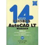 新品本/14コマンドでスラスラ書けるAutoCAD LT いちばんやさしいCAD入門シリーズ 2 阿部秀之/著