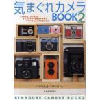 新品本/気まぐれカメラBOOK 2 フィルムも、デジタルもトイカメラから高級カメラまでいろいろなカメラを楽しもう! 藤田一咲/著