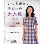 新品本/いつも着たい手ぬいの大人服 1枚裁ちでつくる 高橋恵美子/〔著〕