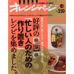 新品本/好評の「忙しい人のための作り置き」レシピを集めました。 いいとこどり保存版「作り置きレシピ」BEST