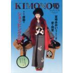 新品本/KIMONO姫 10