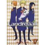 新品本/Landreaall  17 おがき ちか 著