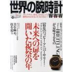新品本/世界の腕時計 No.106 ハッピー・アニバーサリー!〈ブランパン・コルム・ウブロ・ドゥグリソゴノ〉 ブライトリング2010