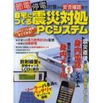 新品本/自宅につくる震災対処PCシステム 節電・停電対策から安否確認まで