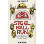 新品本/STEEL BALL RUN ジョジョの奇妙な冒険Part7 vol.24 荒木飛呂彦/著
