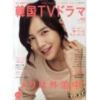 新品本/もっと知りたい!韓国TVドラマ vol.43