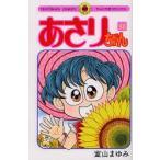 新品本/あさりちゃん 第96巻 室山まゆみ/著