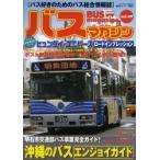 新品本/バスマガジン バス好きのためのバス総合情報誌 vol.49 沖縄のバスエンジョイガイド