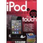 新品本/iPodを楽しく活用する本 iPod touch & iPodシリーズの最新テク満載!