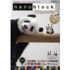 新品本/ナノブロックミュージアム 「特別限定ナノブロック」付き公式ガイドブック Vol.1 上野動物園コレクション