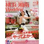 Yahoo!ドラマ書房Yahoo!店新品本/横浜・湘南Wedding No.2