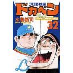 新品本/ドカベン プロ野球編32 水島新司/著