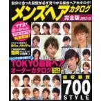 新品本/メンズヘアカタログ 完全版 2012?13