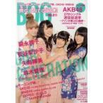 新品本/BOG BIG ONE GIRLS NO.011 嗣永桃子+菅谷梨沙子+矢島舞美+鈴木愛理 AKB48/SKE48/NMB48