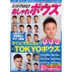 新品本/メンズヘアカタログおしゃれボウズ すぐにマネしたい!最新TOKYOボウズ