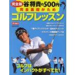 新品本/谷将貴の500円で完全基礎がためゴルフレッスン ゴルフはインパクトがすべてだ! 完全版 谷将貴/著