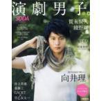 新品本/演劇男子。 Vol.2 向井理 賀来賢人 綾野剛 2012年下半期オススメ舞台