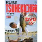新品本/村上晴彦TSUNEKICHI箱 DVD Book Series 03 村上 晴彦