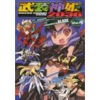 新品本/武装神姫2036 4 BLADE/作画 コナミデジタルエンタテインメント/原作
