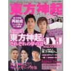 新品本/東方神起5th season 東方神起とJYJそれぞれの夢の道