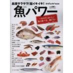 Yahoo!ドラマ書房Yahoo!店新品本/血液サラサラ!脳イキイキ!魚パワー カラダにおいしい魚の食べ方、選び方