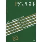 新品本/論究ジュリスト 3号(2012年/秋号) 特集/重要判例からみた行政法