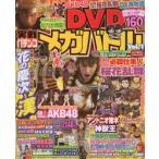 新品本/実戦パチンコメガバトルDVD Vol.1 AKB48プレミアム情報&裏ボタン技&実戦映像満載!大満足の160分DVD付き!!