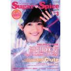 新品本/Sugar & Spice music girlsの素敵グラビア&ロングインタビュー Vol.3