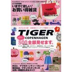 Yahoo!ドラマ書房Yahoo!店新品本/いますぐ欲しい!お買い得雑貨タイガーコペンハーゲン特集号 500アイテム全部見せます。