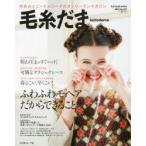 新品本/毛糸だま No.157(2013春号)